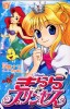 Manga - Manhwa - Disney Kirara Princess jp Vol.2