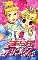 Manga - Manhwa - Disney Kirara Princess jp Vol.3