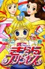 Manga - Manhwa - Disney Kirara Princess jp Vol.4