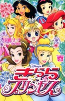 Disney Kirara Princess jp Vol.5