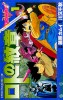 Manga - Manhwa - Dragon Quest - Roto no Monshô jp Vol.1