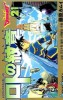Manga - Manhwa - Dragon Quest - Roto no Monshô jp Vol.21