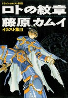 Manga - Manhwa - Dragon Quest - Roto no Monshô - Artbook 02 jp