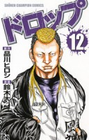 Manga - Manhwa - Drop jp Vol.12