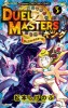 Duel Masters King jp Vol.3