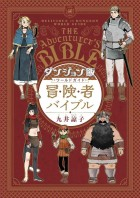 Dungeon Meshi - World Guide Bôkensha Bible jp