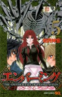 manga - Embalming - The Another Tale of Frankenstein jp Vol.5
