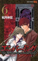 manga - Embalming - The Another Tale of Frankenstein jp Vol.6