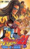 Manga - Manhwa - Eye Shield 21 jp Vol.22
