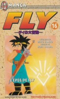 manga - Fly Vol.16