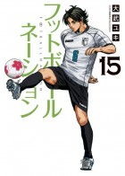 Manga - Manhwa - Football Nation jp Vol.15