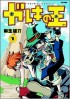Manga - Manhwa - Gareki no Ô jp Vol.1