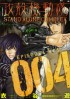 Manga - Manhwa - Ghost in The Shell - Stand Alone Complex jp Vol.4