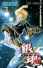 Manga - Manhwa - Gintama jp Vol.43