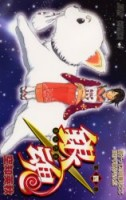 Manga - Manhwa - Gintama jp Vol.4