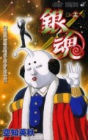 Manga - Manhwa - Gintama jp Vol.13