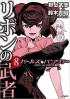 Manga - Manhwa - Girls & Panzer - Ribbon no Musha jp Vol.8