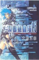Ghost in The Shell 1.5 jp