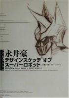 Manga - Manhwa - Gô Nagai - Artbook - Design Skecth of Super Robot jp