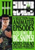 Manga - Manhwa - Golgo 13 - A selection from Animated Episodes jp Vol.3