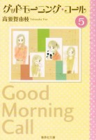 Good Morning Call - Bunko jp Vol.5