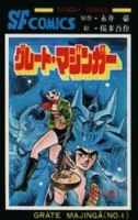 Great Mazinger - Gosaku Ota jp Vol.4