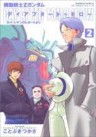 Mobile Suit Gundam Z - Day After Tomorrow jp Vol.2
