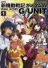Shin Kidô Senki Gundam Wing G-UNIT - Edition 2020 jp Vol.1
