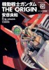Manga - Manhwa - Mobile Suit Gundam - The Origin jp Vol.23