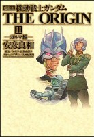 Manga - Manhwa - Mobile Suit Gundam - The Origin - Deluxe jp Vol.2