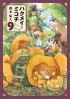 Hakumei to Mikochi jp Vol.9