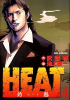 Manga - Manhwa - Heat jp Vol.4