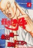 Manga - Manhwa - Hey! Riki jp Vol.4