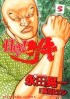 Manga - Manhwa - Hey! Riki jp Vol.5