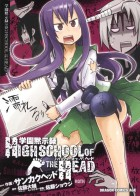 Highschool of The Head vo
