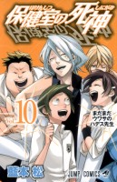 Hôkenshitsu no Shinigami jp Vol.10