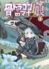 Hone Dragon no Mana Musume jp Vol.1
