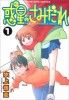 Manga - Manhwa - Hoshi no Samidare  - Lucifer And The Biscuit Hammer jp Vol.1