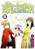 Manga - Manhwa - Hoshi no Samidare  - Lucifer And The Biscuit Hammer jp Vol.5