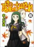Manga - Manhwa - Hoshi no Samidare  - Lucifer And The Biscuit Hammer jp Vol.6