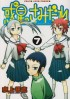 Manga - Manhwa - Hoshi no Samidare  - Lucifer And The Biscuit Hammer jp Vol.7