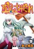 Manga - Manhwa - Hoshi no Samidare  - Lucifer And The Biscuit Hammer jp Vol.9
