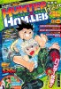 Manga - Manhwa - Hunter X Hunter - Sôshû-hen - Treasure jp Vol.2
