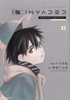 Manga - Manhwa - ID:INVADED #Brake Broken jp Vol.2