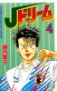 Manga - Manhwa - J Dream jp Vol.4