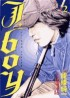 Manga - Manhwa - J.boy jp Vol.5