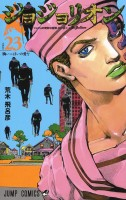 Jojo no Kimyô na Bôken - Part 8 - Jojolion jp Vol.23