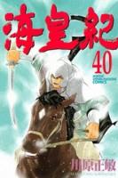 Meilleur vente au japon .Kaiouki-jp-40_m