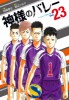 Kamisama no Volley jp Vol.23