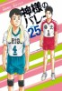 Kamisama no Volley jp Vol.25